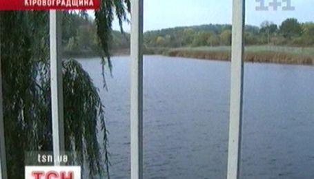 На Кировоградщині триває боротьба за ставок