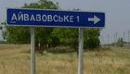 190-ий ювілей Івана Айвазовського