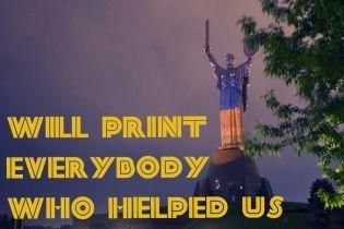 Самый большой памятник в Киеве засияет желто-голубыми огнями