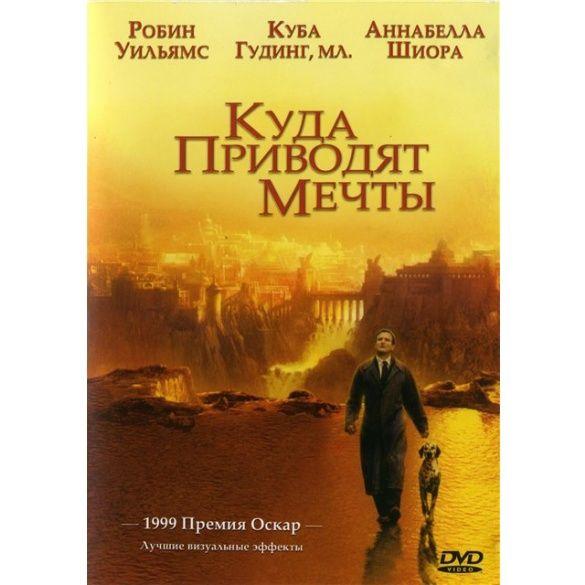 фильмы о жизни после смерти_2