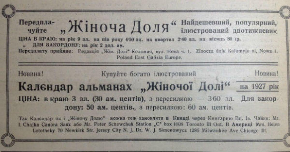 Галичанки 90 років тому - Мнения - TCH.ua 954661b65cd0a