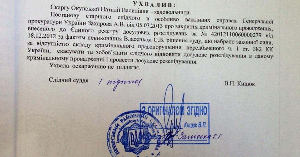 Экс-жена Власенко добилась возобновления уголовного дела против бывшего супруга @ Aram Bartholl - Blog