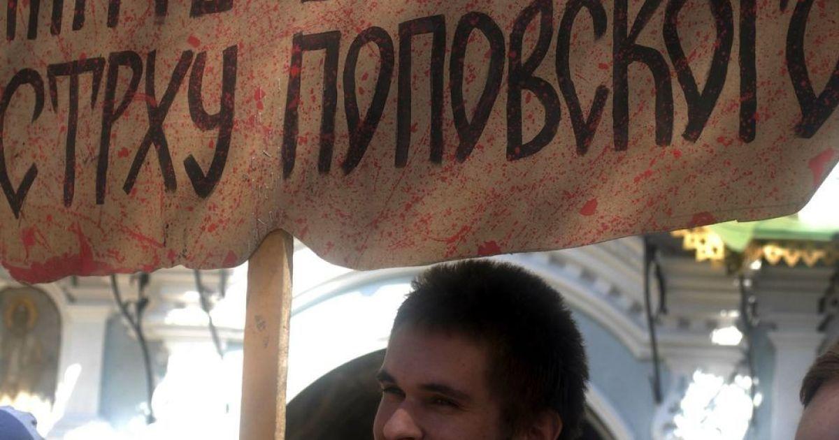 """Українські активісти виступили за Pussy Riot і проти """"Православного Талібану"""" @ ТСН.ua"""