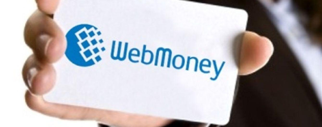 Нацбанк легализовал WebMoney в Украине