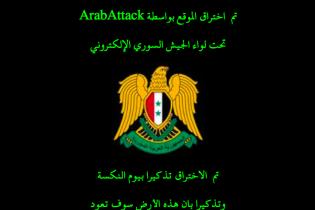 Сирійські державні хакери зламали сайти найбільших ЗМІ США