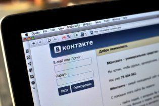 """""""ВКонтакте"""" буде карати за записи, що вводять в оману"""