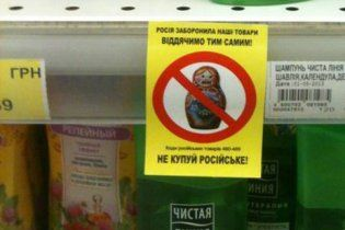 Українців відлякують від російських товарів зубатими матрьошками