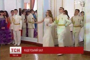 У Києві кадети станцювали вальс та танго на справжньому балу