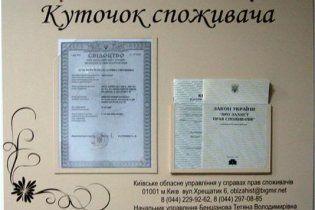 В украинских кафе и ресторанах отменили книгу жалоб и предложений