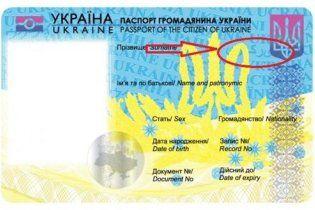 """В новом биометрическом паспорте страну назвали """"УРКАиной"""""""