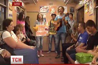 В Харькове молодожены в метро собирают деньги на свою свадьбу