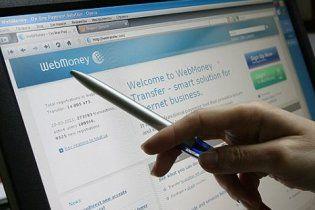 У Webmoney заявили про блокування рахунків 4-х мільйонів українців