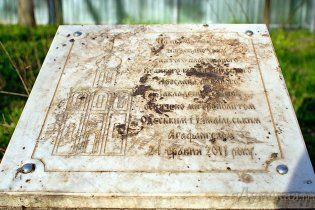 В Одесі церковний камінь вимазали фекаліями
