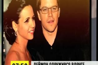 Красунчик Метт Деймон вдруге одружився
