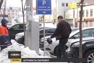 Украинским водителям подготовили новые штрафы за парковку