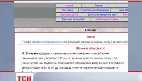 Сьогодні та завтра абітурієнти писатимуть тест з історії України