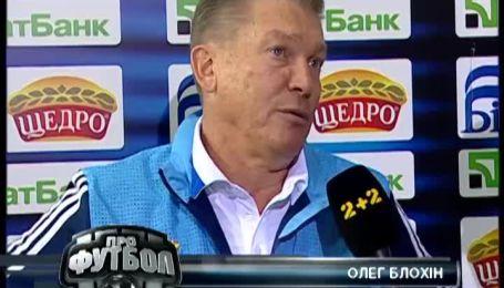 Блохин: в Динамо проблемы со стандартами