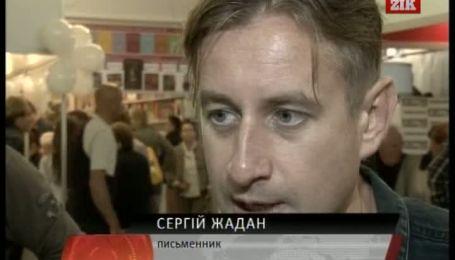 Во Львове выбрали победителя Форума издателей