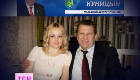 Нардеп Сергій Куніцин показав свою кохану