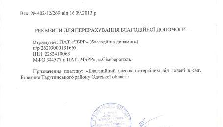 Озвучили попередні підрахунки збитків на Одещині