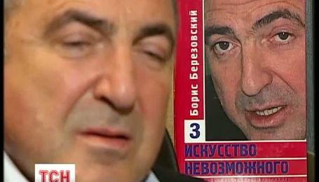 Помер Борис Березовський