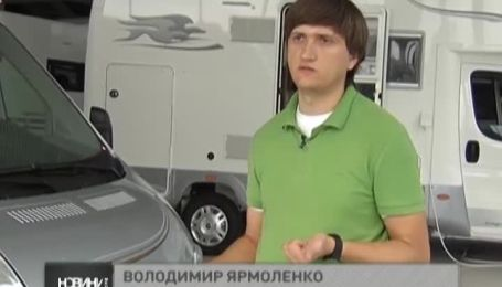 Українці все частіше рятуються від напруги у будинках на колесах