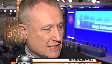 Григорій Суркіс - віце-президент УЄФА