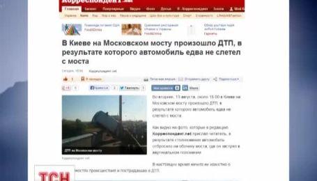 В Києві авто майже вилетіло з мосту у Дніпро, спричинивши кілометрові пробки