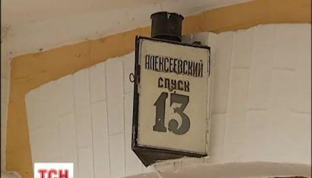 Як українці пережили п'ятницю тринадцятого