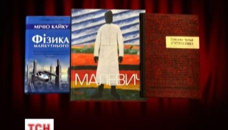 На Львовском форуме определили лучшие издания года