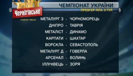 Анонс матчей 9 тура чемпионата Украины
