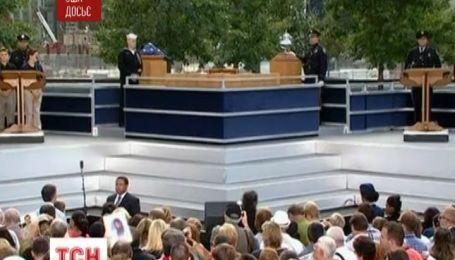 Сполучені Штати сьогодні згадують загиблих у теракті 11 вересня 2001 року