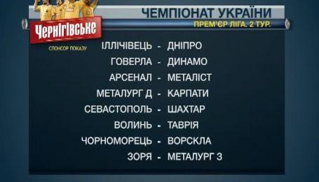 Анонс 2 туру чемпіонату України