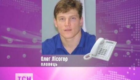 Ексклюзивне інтерв'ю дав Олег Лісогор