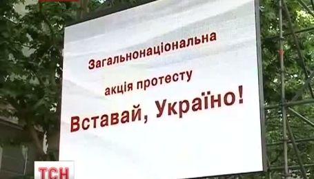 Акція «Вставай Україно» дійшла до Миколаєва