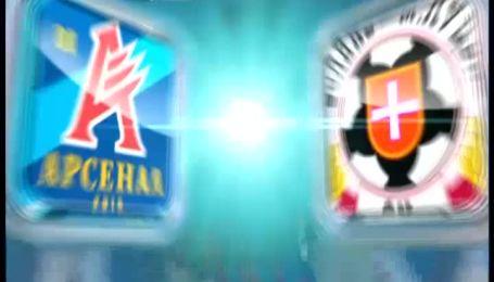 Арсенал - Волынь - 0:0. Незасчитанный гол Адийи