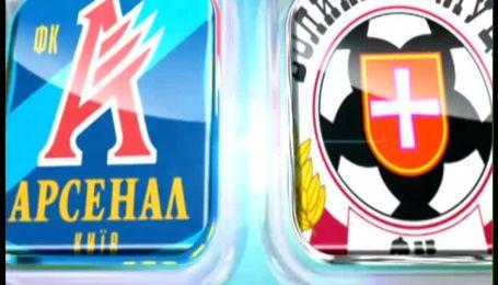 Арсенал - Волынь - 0:1. Гол Бабатунде