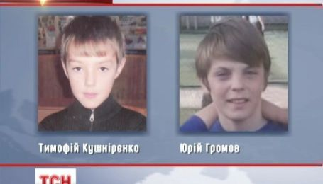 За інформацію про зниклих хлопчиків обіцяють нагороду