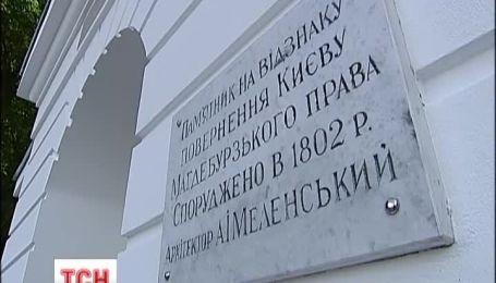 В Києві презентували відреставровану колону Магдебурзького права
