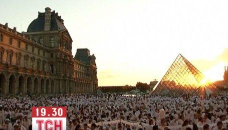 У Парижі тисячі людей у білому повечеряли у дворі Лувра