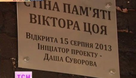 """В Киеве открывают """"стену Цоя"""""""