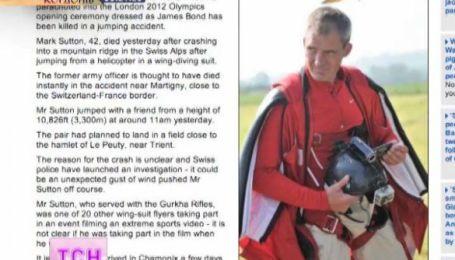 В Швейцарии разбился каскадер из ленты о Джеймсе Бонде