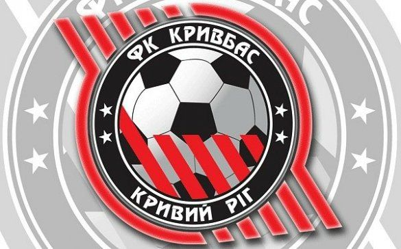 Кривбас