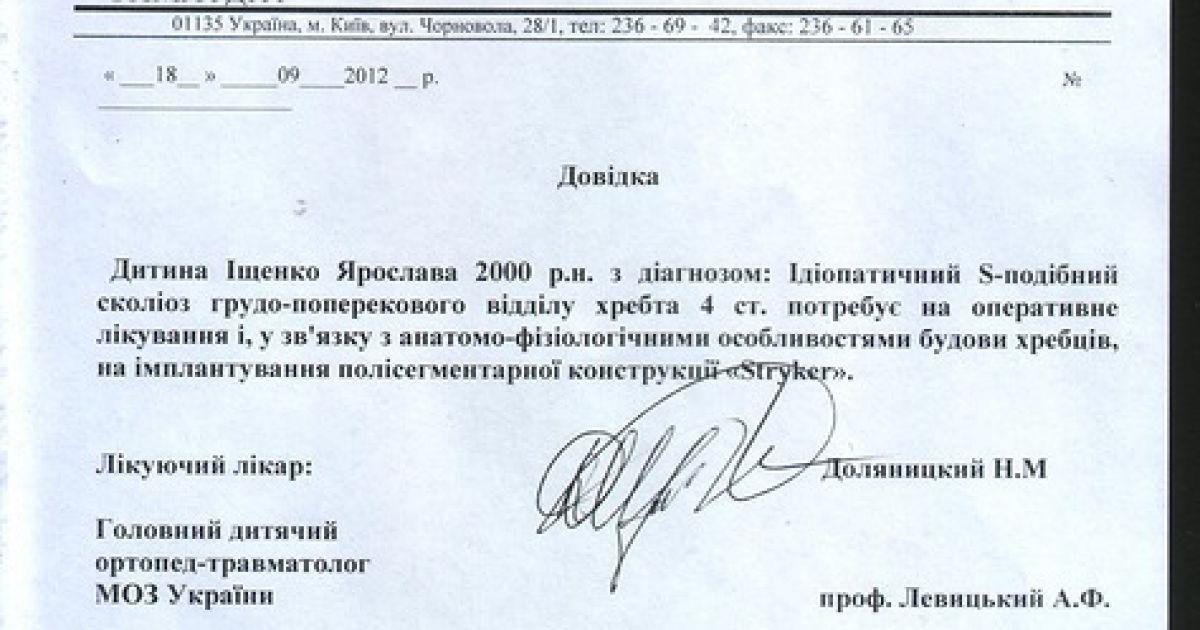 Медики поставили девочке страшный диагноз - стремительно прогрессирующий сколиоз позвоночника @ zoopr.org.ua