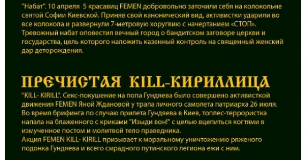 Православний календар від FEMEN @ femen.org
