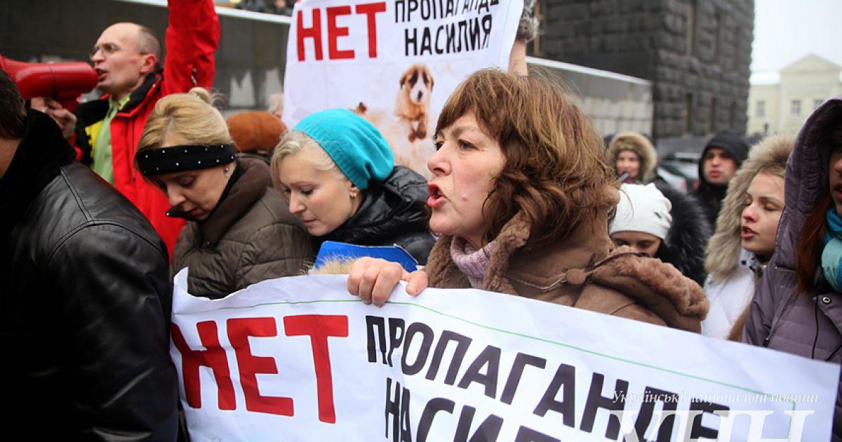 Під будівлею уряду пройшов мітинг захисників тварин @ УНН