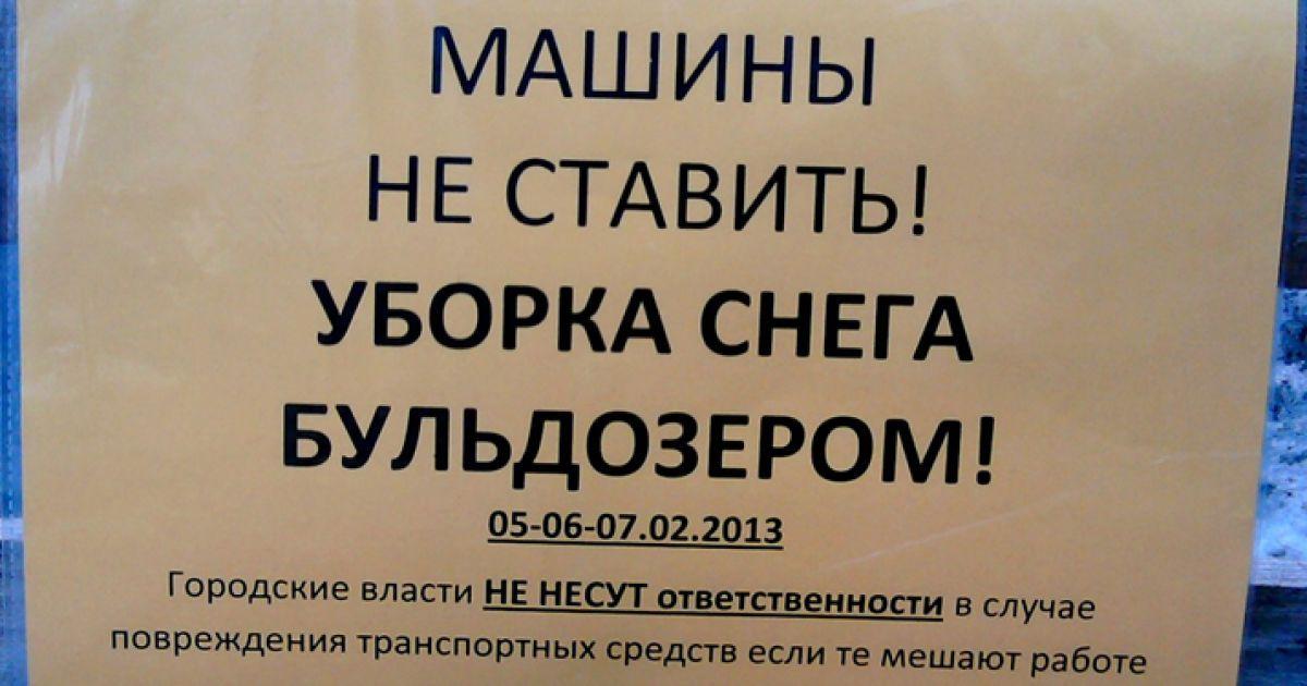 Киян попередили про пошкодження автівок @ kyiv.comments.ua