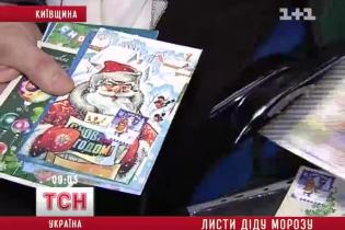Українські діти просять у Діда Мороза під ялинку айпади і татусів