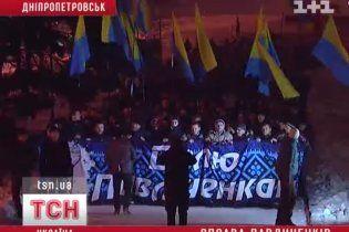 Более тысячи днепропетровцев вышли на марш поддержки Павличенко