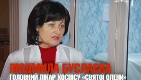 В українських хоспісах помирають люди, які так і не дізнаються свого діагнозу